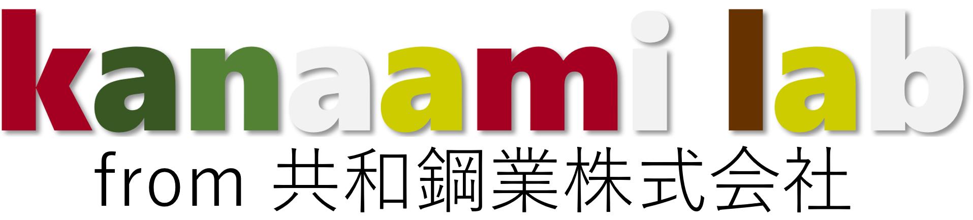 kanaami-lab