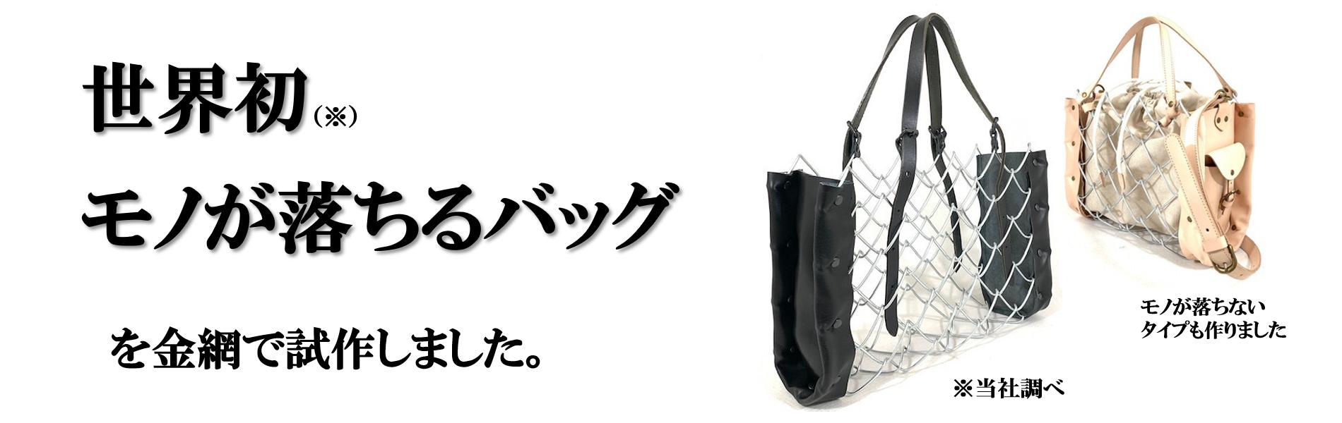 世界初、モノが落ちるバッグを金網で試作しました